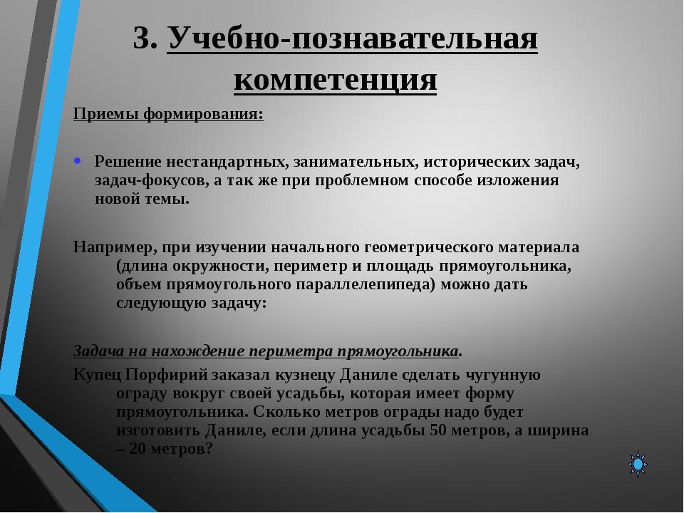 4. Информационная компетенция -это готовность обучающегося самостоятельно раб...
