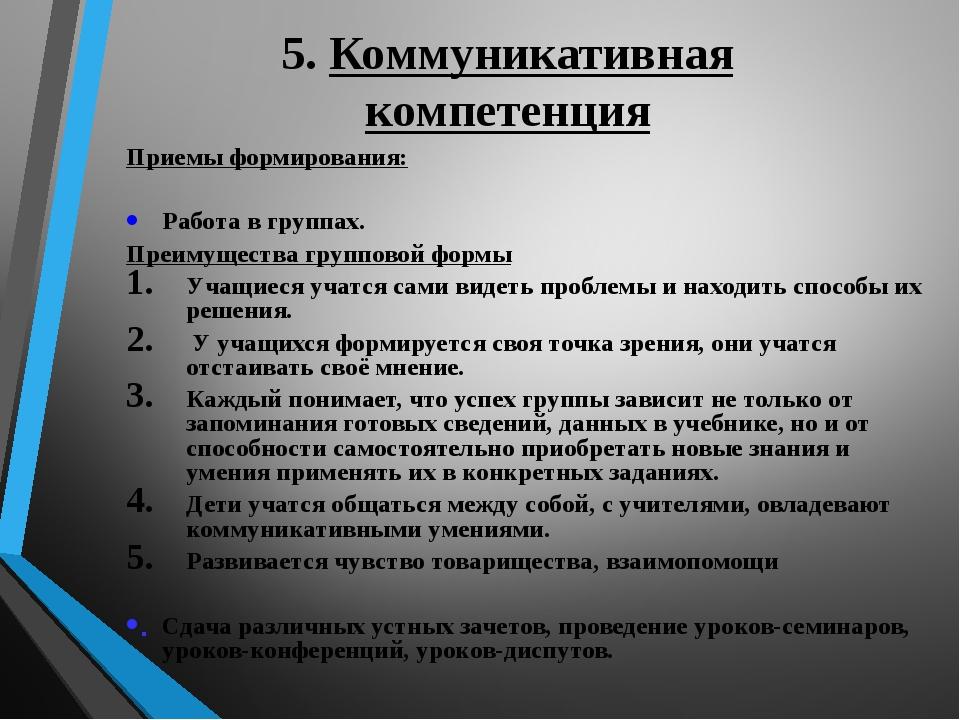 6. Социально-трудовая компетенция -это владение знаниями и опытом в гражданск...