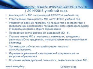 Организационно-педагогическая деятельность ( 2014/2015 учебный год). Анализ р
