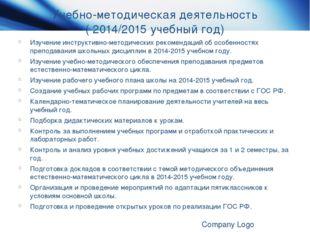 Учебно-методическая деятельность ( 2014/2015 учебный год) Изучение инструктив