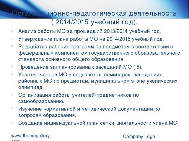 Организационно-педагогическая деятельность ( 2014/2015 учебный год). Анализ р...