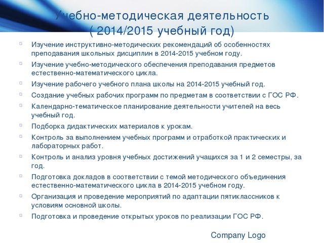 Учебно-методическая деятельность ( 2014/2015 учебный год) Изучение инструктив...