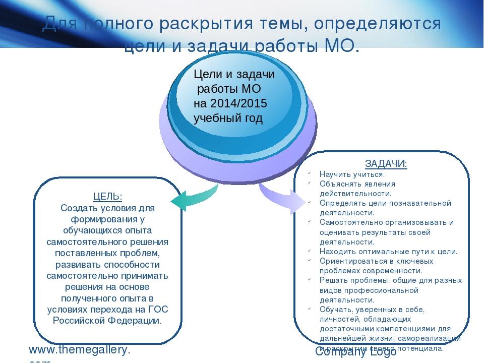 Для полного раскрытия темы, определяются цели и задачи работы МО. www.themega...