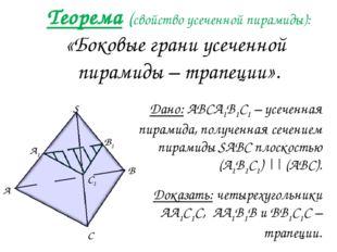 Теорема (свойство усеченной пирамиды): «Боковые грани усеченной пирамиды – тр