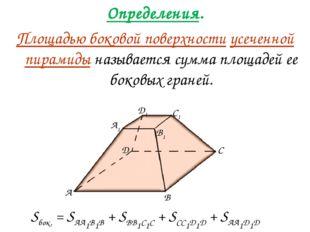 Определения. Площадью боковой поверхности усеченной пирамиды называется сумма