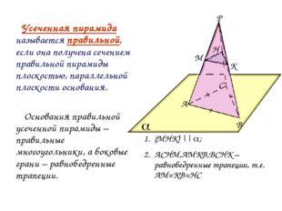 Усеченная пирамида называется правильной, если она получена сечением правильн