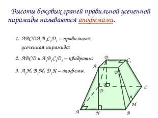 Высоты боковых граней правильной усеченной пирамиды называются апофемами. АВС