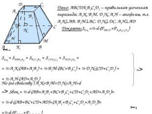 Дано: ABCDA1B1C1D1 – правильная усеченная пирамида; А1К, В1М, D1N, A1H – апоф