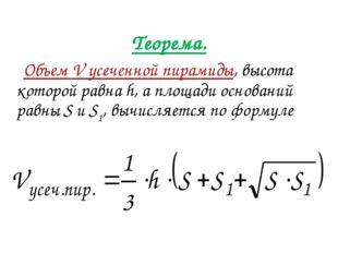 Теорема. Объем V усеченной пирамиды, высота которой равна h, а площади основа