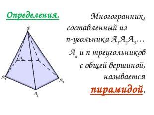 Определения. Многогранник, составленный из n-угольника А1А2A3…Аn и n треуголь