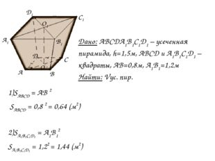 1)SABCD = AB 2 SABCD = 0,8 2 = 0,64 (м2) 2)SA1B1C1D1 = A1B12 SA1B1C1D1 = 1,22