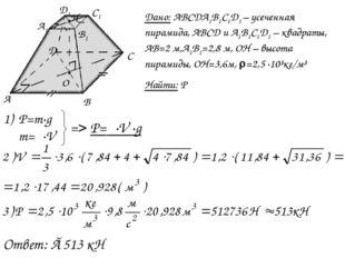 Дано: АВСDА1В1С1D1 – усеченная пирамида, АВСD и А1В1С1D1 – квадраты, АВ=2 м,А