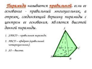 Пирамида называется правильной, если ее основание - правильный многоугольник,