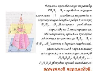 Возьмем произвольную пирамиду PA1A2…An и проведем секущую плоскость β||α осн