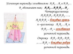 Четырехугольники A1A2B2B1, A2A3B3B2, …, AnA1B1Bn – боковые грани, n –угольник