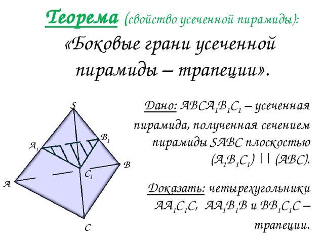 Теорема (свойство усеченной пирамиды): «Боковые грани усеченной пирамиды – тр...
