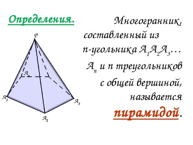 Определения. Многогранник, составленный из n-угольника А1А2A3…Аn и n треуголь...