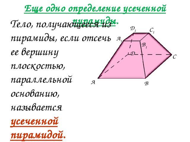 Еще одно определение усеченной пирамиды. Тело, получающееся из пирамиды, если...