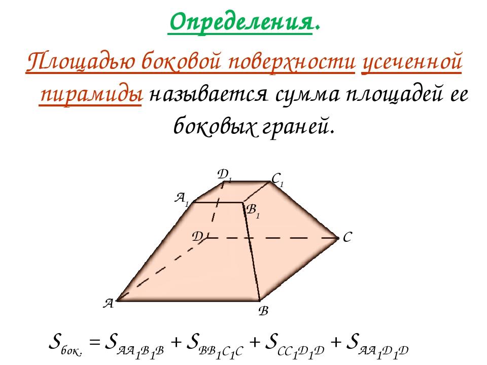 Определения. Площадью боковой поверхности усеченной пирамиды называется сумма...