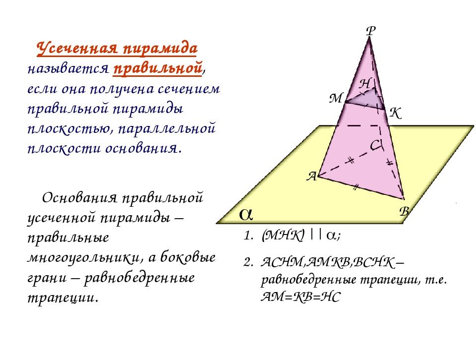 Усеченная пирамида называется правильной, если она получена сечением правильн...