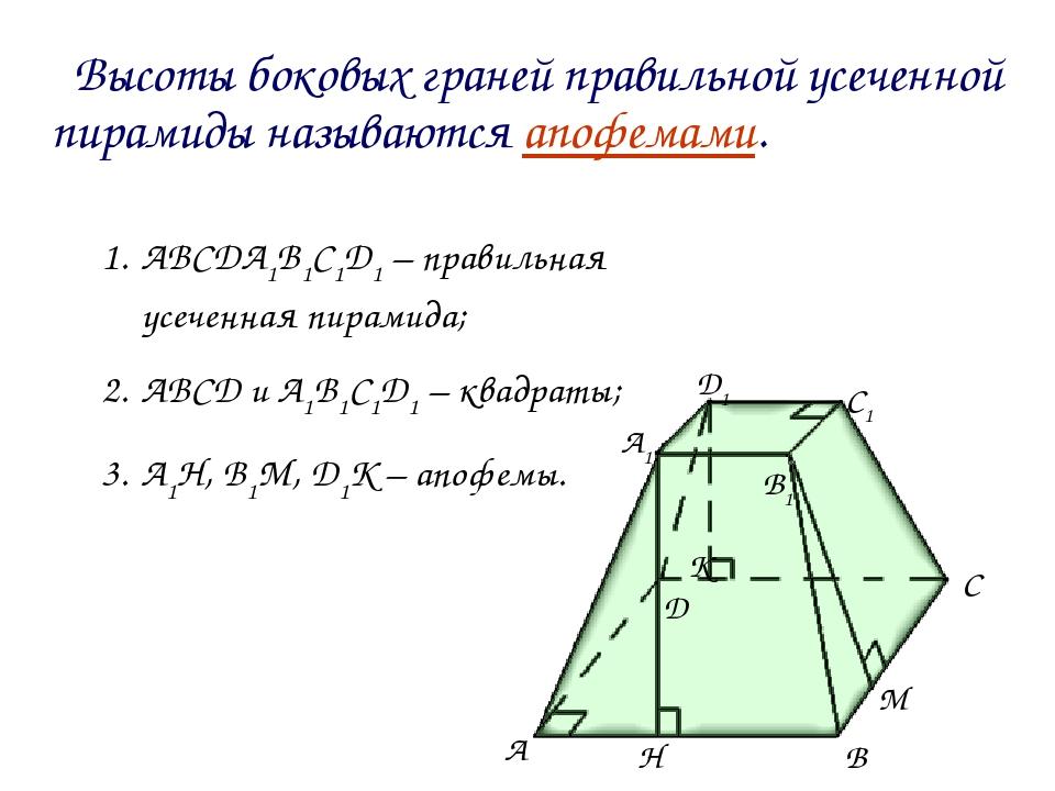 Высоты боковых граней правильной усеченной пирамиды называются апофемами. АВС...