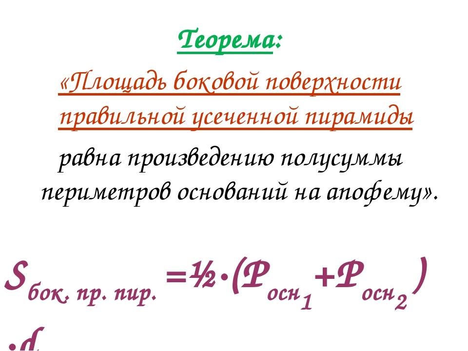 Теорема: «Площадь боковой поверхности правильной усеченной пирамиды равна про...