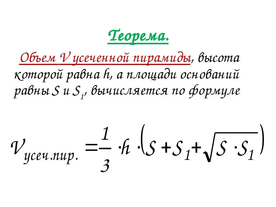 Теорема. Объем V усеченной пирамиды, высота которой равна h, а площади основа...