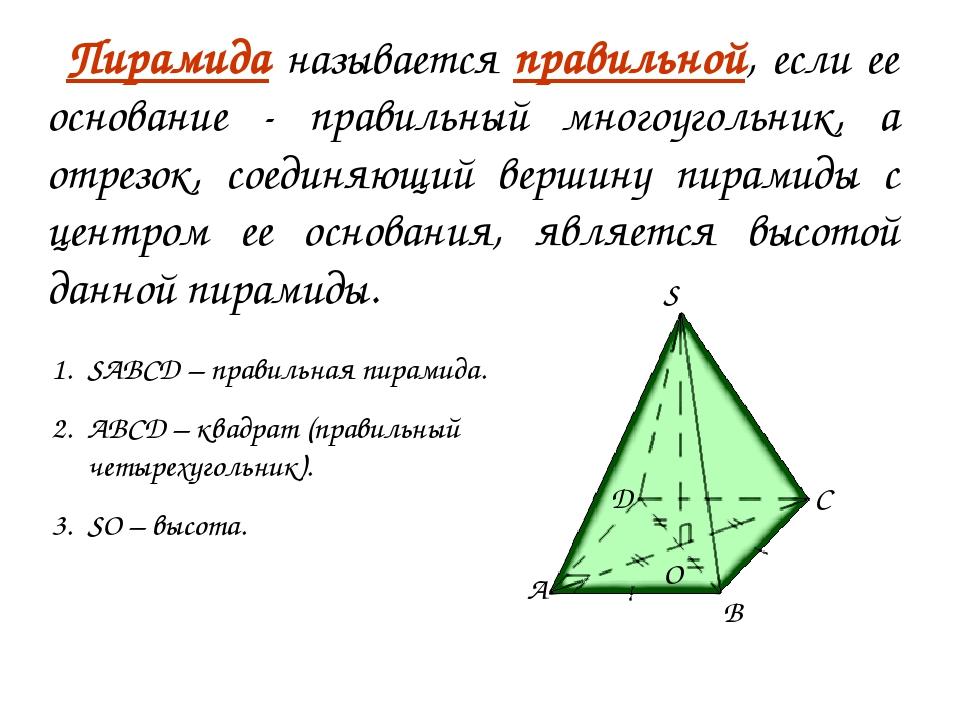 Пирамида называется правильной, если ее основание - правильный многоугольник,...