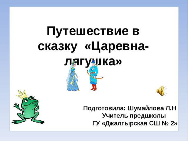 Путешествие в сказку «Царевна-лягушка» Подготовила: Шумайлова Л.Н Учитель пр...