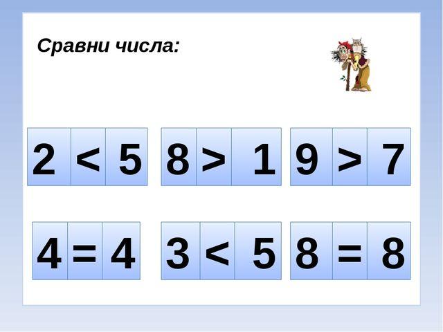 Сравни числа: Сравни числа: 2 5 4 4 8 1 3 5 9 7 8 8 < < > = > =
