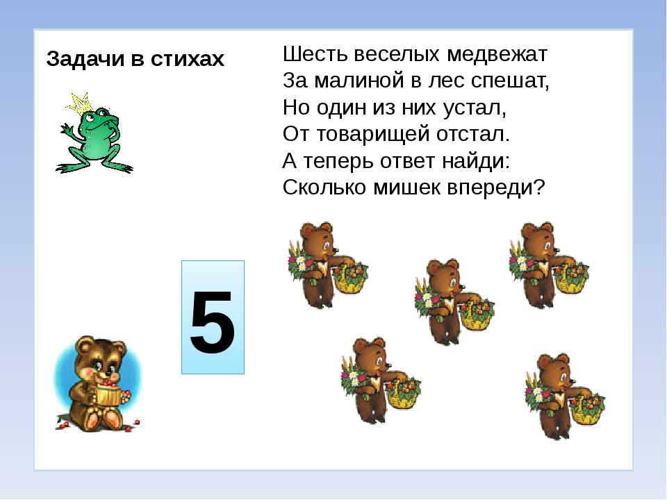 Задачи в стихах Шесть веселых медвежат За малиной в лес спешат, Но один из н...