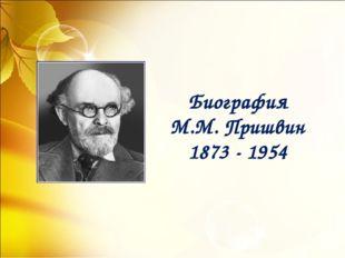 Биография М.М. Пришвин 1873 - 1954