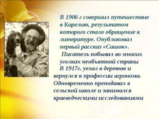В 1906 г совершил путешествие в Карелию, результатом которого стало обращение