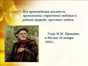 Умер М.М. Пришвин в Москве 16 января 1954 г. Все произведения писателя, прон