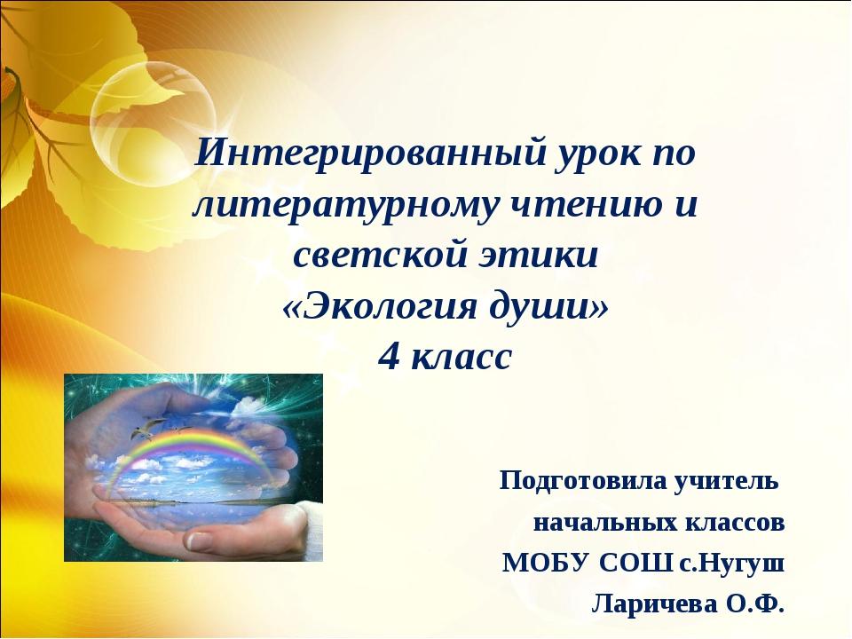 Интегрированный урок по литературному чтению и светской этики «Экология души»...
