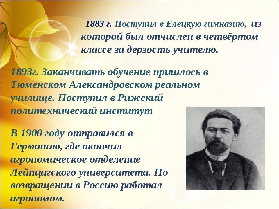 1883 г. Поступил в Елецкую гимназию, из которой был отчислен в четвёртом к...