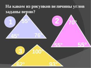 На каком из рисунков величины углов заданы верно? 1 2 100° 3 93° 62° 55° 55°