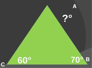 А В С 60° 70° ?°