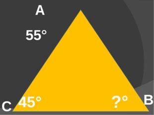А В С 45° 55° ?°