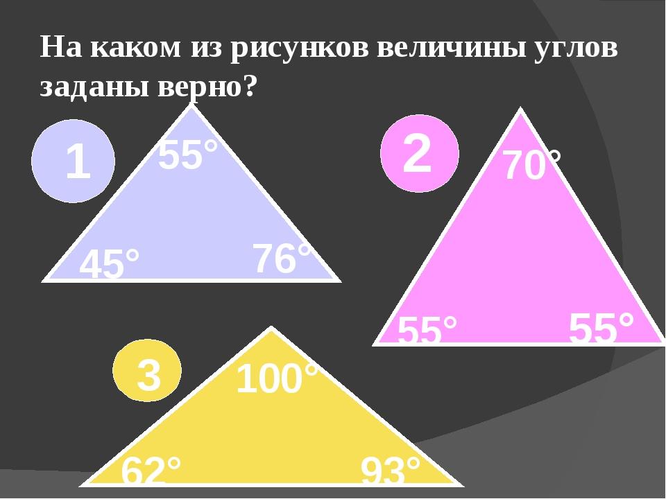 На каком из рисунков величины углов заданы верно? 1 2 100° 3 93° 62° 55° 55°...