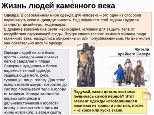 Жизнь людей каменного века Одежда. В современном мире одежда для человека – э