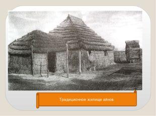 Традиционное жилище айнов