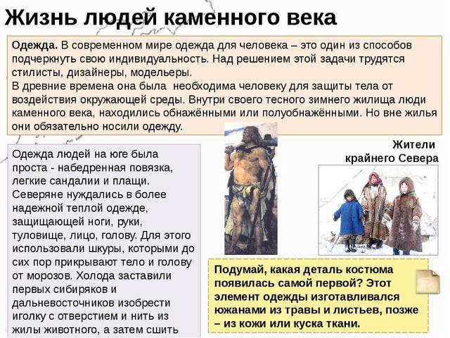Жизнь людей каменного века Одежда. В современном мире одежда для человека – э...
