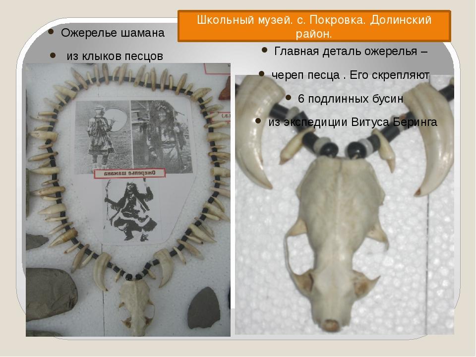 Ожерелье шамана из клыков песцов Главная деталь ожерелья – череп песца . Его...