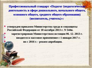 Профессиональный стандарт «Педагог (педагогическая деятельность в сфере дошко