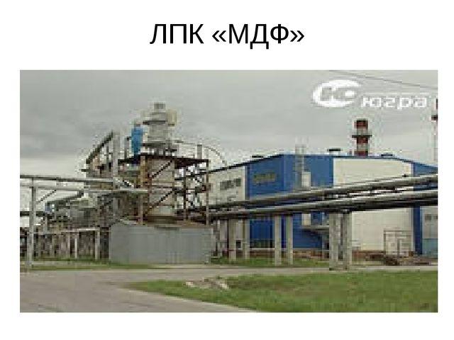 ЛПК «МДФ»