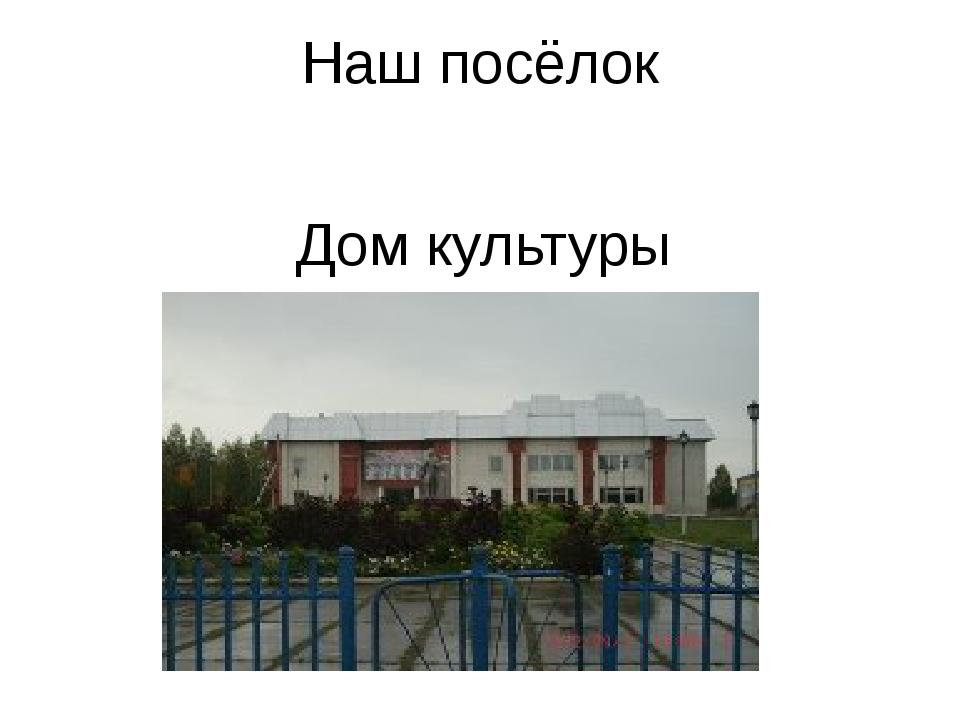 Наш посёлок Дом культуры