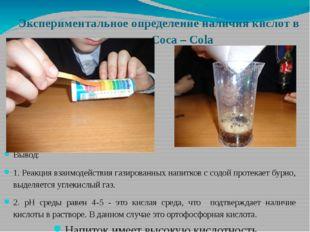 Экспериментальное определение наличия кислот в напитке Coca – Cola Вывод: 1.
