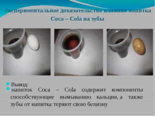 Экспериментальное доказательство влияния напитка Coca – Cola на зубы Вывод: н