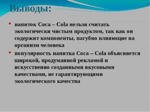 «Думай глобально — действуй локально» От проблемы вреда напитка Coca – Cola к